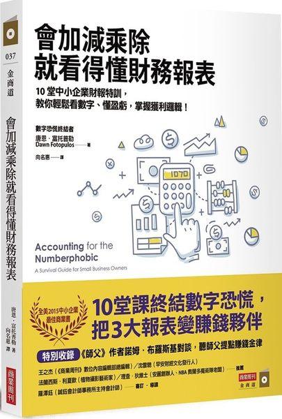 會加減乘除就看得懂財務報表:10堂中小企業財報特訓,教你輕鬆看數字、懂盈虧,掌...