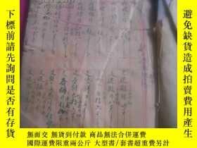 二手書博民逛書店一個民國老張本罕見記載家族買賣土地房屋的文書6477 出版191