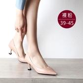 中大尺碼女鞋 尖頭素面貓跟鞋/高跟鞋 39-45碼 172巷鞋舖【ZX9037-1 】裸粉