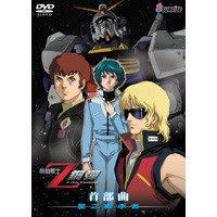 機動戰士Z鋼彈 首部曲 星之繼承者 DVD
