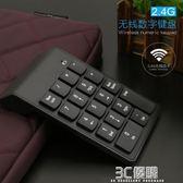 數字鍵盤 數字小鍵盤 財務USB鍵盤 證券銀行數字鍵盤 無線免 3C優購