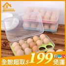 ✤宜家✤廚房15格雞蛋盒 冰箱保鮮盒 便...
