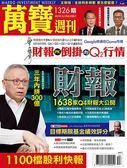 萬寶週刊 0329/2019 第1326期