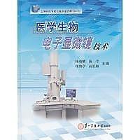 簡體書-十日到貨 R3Y【醫學生物電子顯微鏡技術】 9787548104582 上海第二軍醫大學出版社 作者