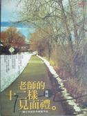 【書寶二手書T4/地圖_ZJO】老師的十二樣見面禮_簡媜