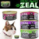 【培菓平價寵物網】紐西蘭《ZEAL》貓用 天然寵物餐罐100g*1罐 (無穀低敏配方)