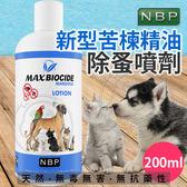 【培菓幸福寵物專營店】西班牙NBP》44-3113新型苦楝精油除蚤噴劑-200ml