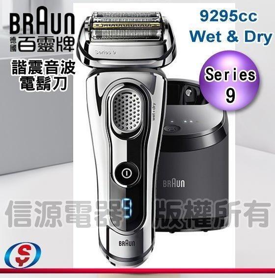 【信源】德國百靈Series 9諧震音波系列電鬍刀9295cc Wet&Dry