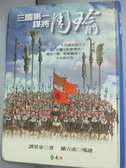 【書寶二手書T5/傳記_JFJ】三國第一謀將-周瑜_譚景泉