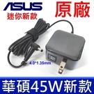 ASUS 45W 迷你新款 原廠變壓器 X302U X302UA X302UJ X507UA X540MB X540SA X540SC X540UB Chromebook C300MA  P302C P3...
