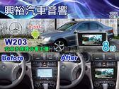 【專車專款】04~07年 BENZ W203 專用8吋觸控螢幕安卓多媒體主機*藍芽+導航+安卓*無碟款