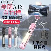 CYKE A18 110CM 美顏補光燈 自拍桿 隱藏式三腳架 藍芽遙控器 輕量收納 便攜 直播 網美必備