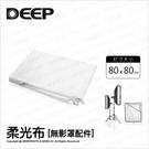 DEEP 80*80cm 柔光布 柔光罩 攝影棚配件 棚燈柔光罩 閃光燈無影罩 攝影器材  【可刷卡】薪創