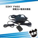 黑熊數位 SONY NP-FW50假電池 電源變壓器 A7R A7S A7R2 A7M2 A6000 A6100