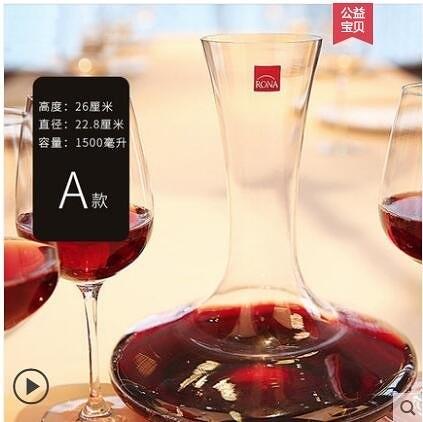 (A款 平口醒酒器 醒酒器刷 海馬刀) 醒酒器水晶玻璃紅酒分酒器套裝酒壺酒樽酒具