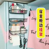 女寢室創意鐵藝收納架空間大師置物架衣櫃側邊掛架 黛尼時尚精品