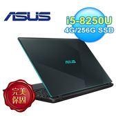 ASUS 華碩 X560UD-0091B8250U 15.6吋 筆記型電腦 閃電藍 【送質感藍芽喇叭】