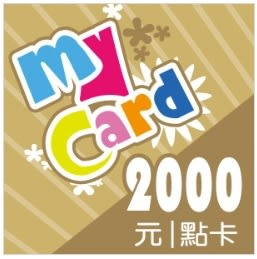 【綠蔭-全店免運】點數卡-MyCard 2000點