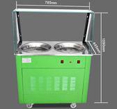 炒冰机炒酸奶机商用炒粥机炒奶果机炒冰淇淋卷机双圆锅   MKS 瑪麗蘇