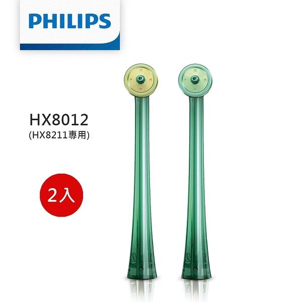 飛利浦-空氣動能牙線機噴頭2支 HX8012 (HX8211專用)