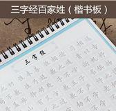 楷書魔幻鋼筆凹槽三字經字帖 YX1124『小美日記』