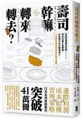 壽司幹嘛轉來轉去?3(二版):財務管理最佳指南 現金流量才是關鍵,從財報中找出變