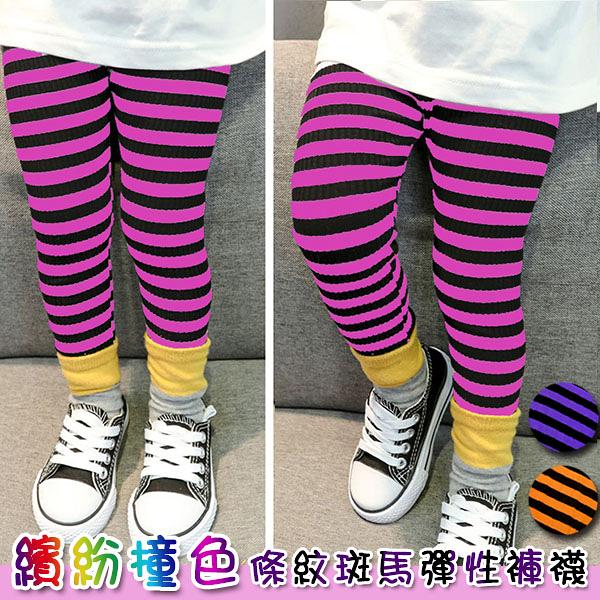 繽紛撞色條紋斑馬彈性兒童褲襪(3色)-A409-4