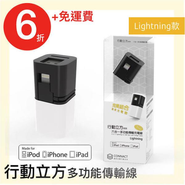行動立方iPhone六合一多功能傳輸線