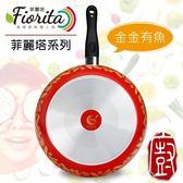 義廚寶 菲麗塔系列_32cm深平底鍋FE11 金金有魚~為您的料理上色