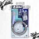 【珍昕】台灣製 好通刷5尺專利(長約1.5m)/疏通刷/洗臉台/洗碗槽/浴缸/排水管