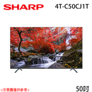 【SHARP夏普】50吋 液晶智能連網液晶電視 4T-C50CJ1T 免運費