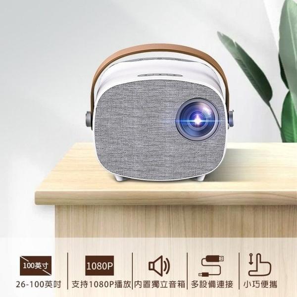 【Love Shop】YG230 1080P小巧高清迷你家用投影機手機微型投影機LED高畫質