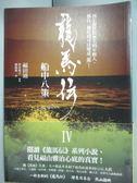 【書寶二手書T1/一般小說_ORB】龍馬傳IV:船中八策_福田靖、青木邦子