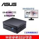 ASUS 華碩 VivoPC I3迷你SSD電腦(i3-9100/4G/256GSSD) + 24吋護眼螢幕超值組~~~加碼送羅技無線鍵鼠組