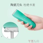 新品理髮器嬰兒剃頭刀理發器超靜音電推剪充電式新生嬰幼兒童剃頭髮寶寶家用芊墨