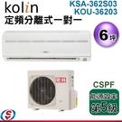【信源】6坪 歌林 kolin  定頻分離式1對1冷氣《KOU-36203+KSA-362S03》含標準安裝