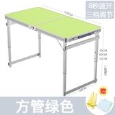 餐桌 折疊桌戶外折疊桌子家用簡易折疊餐桌椅便攜式小桌子 方管 jj