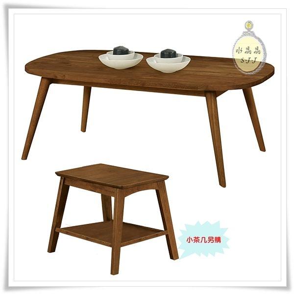 【水晶晶家具/傢俱首選】JF0736-1提斯橡膠實木110cm胡桃色大茶几~~小茶几另購