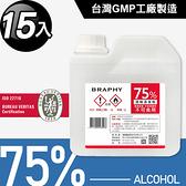 台灣GMP工廠製造75%酒精清潔液大容量1公升(15桶組)