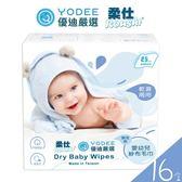 柔仕X優迪聯名款 嬰兒紗布毛巾 / 乾濕兩用巾(25片/16盒入)