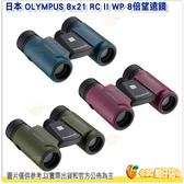 日本 OLYMPUS 8x21 RC II WP 8倍望遠鏡 公司貨 防水 小型輕便口袋型 適用演唱會 追星 看動物