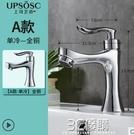 洗手盆水龍頭單冷衛生間家用單孔冷熱全銅臺盆龍頭洗手間面盆龍頭 3C優購