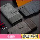 XIAOMI 小米9 手機殼 皮套 防摔 小米 MI 9 保護套 軟殼 磁釦 插卡 錢包款 商務款 高調系列