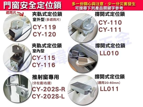 CY-111B(10個)撐開式咖啡 窗戶定位鎖 安全輔助鎖 防墬鎖防盜鎖 兒童安全鎖 鋁窗固定具 安全鎖