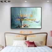 單幅掛畫臥室床頭裝飾畫現代簡約客廳背景畫房間壁畫【橘社小鎮】