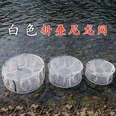 白色圓形摺疊魚籠蝦籠蝦網蝦籠龍蝦網螃蟹籠漁網魚網抓撲捕魚神器  igo 范思蓮恩