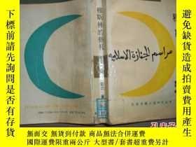 二手書博民逛書店罕見穆斯林的葬禮館藏7938 雷達 北京十月文藝出版社 出版19