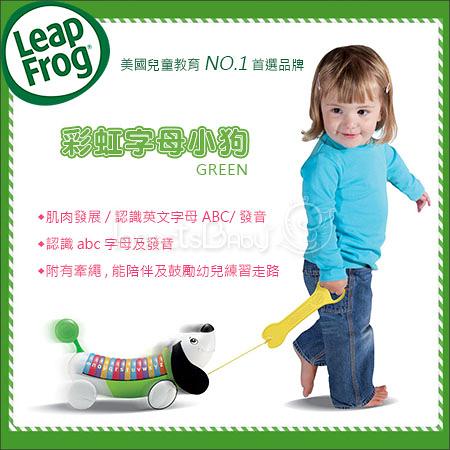 ✿蟲寶寶✿【美國 Leap Frog】 美國教育NO.1首選品牌 彩虹字母小狗 - 綠
