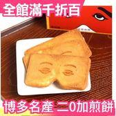 【二0加3枚入×4小盒】日本 九州福岡博多名產 東雲堂 二0加煎餅伴手禮零食下午茶【小福部屋】