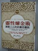 【書寶二手書T7/宗教_OOH】靈性煉金術-激勵人心的約書亞靈訊_郭宇, 潘蜜拉.克里柏